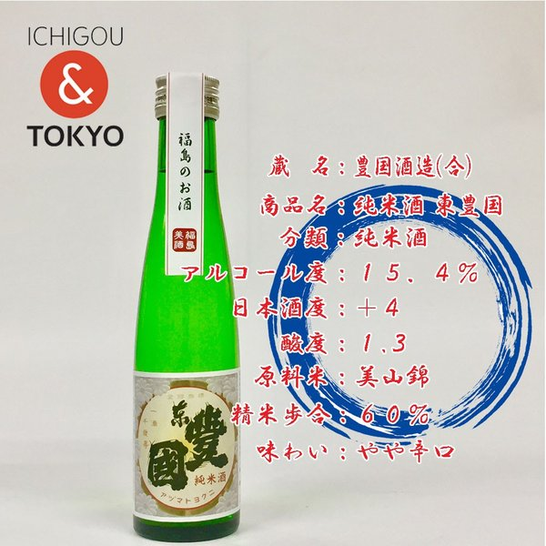日本酒 飲み比べセット 選べる福島の酒造めぐり 180ml×5本|ichigou-sake|15
