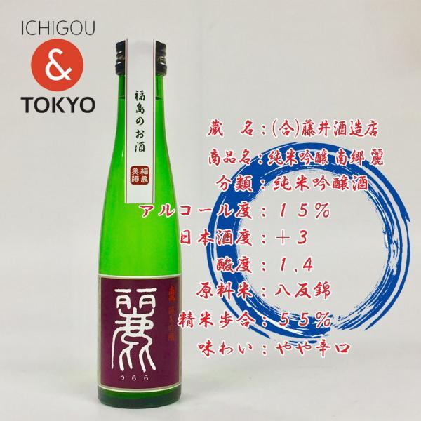 日本酒 飲み比べセット 選べる福島の酒造めぐり 180ml×5本|ichigou-sake|16