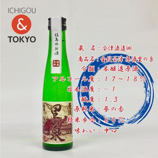 日本酒 飲み比べセット 選べる福島の酒造めぐり 180ml×5本|ichigou-sake|18