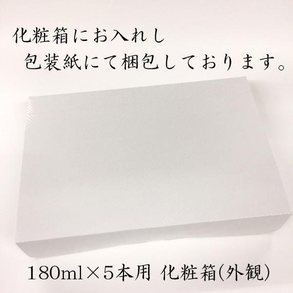 日本酒 飲み比べセット 選べる福島の酒造めぐり 180ml×5本|ichigou-sake|05