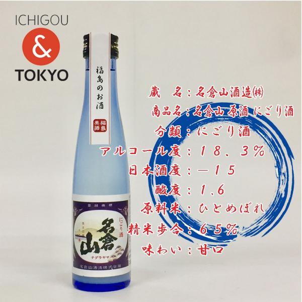 日本酒 飲み比べセット 選べる福島の酒造めぐり 180ml×5本|ichigou-sake|07