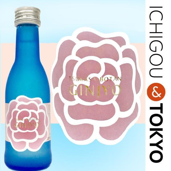 日本酒 吟醸酒 司牡丹 180ml|ichigou-sake