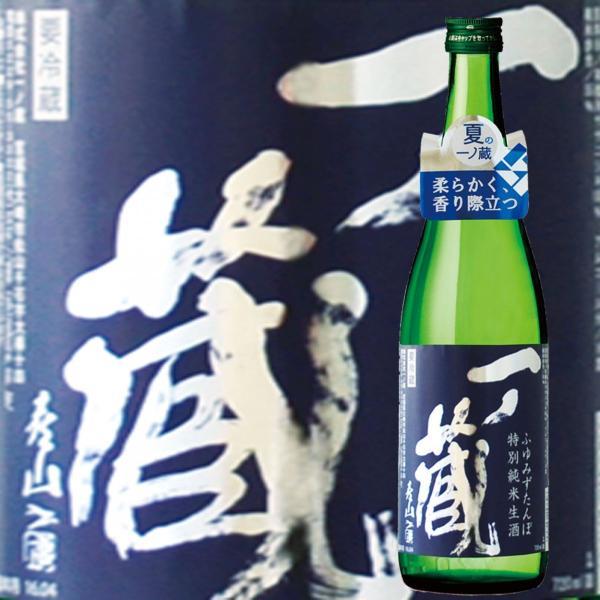 一ノ蔵 特別純米生酒 ふゆみずたんぼ 720ml|ichigou-sake
