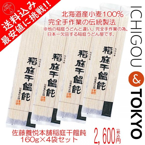 稲庭うどん 佐藤養悦本舗稲庭干しうどん 160g 4袋セット ichigou-sake