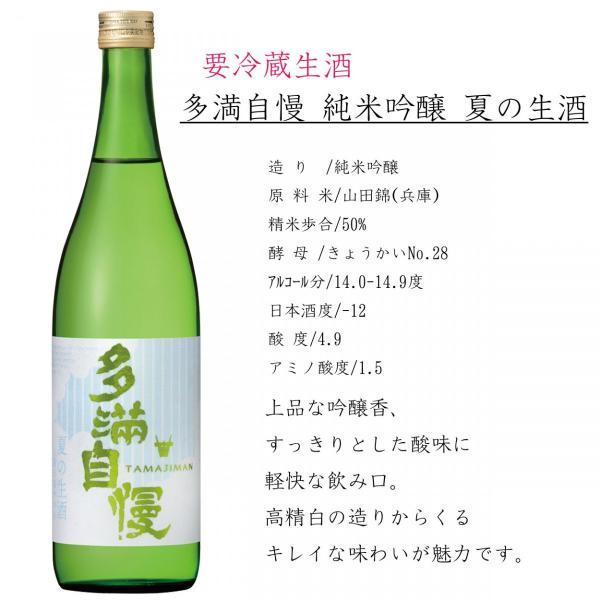 石川酒造 多満自慢 純米吟醸 夏の生酒 720ml|ichigou-sake|02