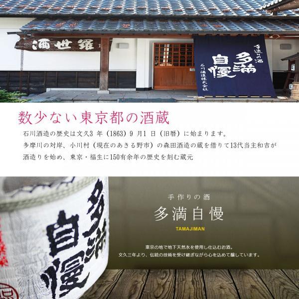 石川酒造 多満自慢 純米吟醸 夏の生酒 720ml|ichigou-sake|03