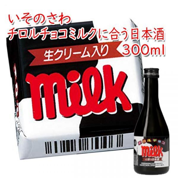 いそのさわ チロルチョコミルクに合う日本酒 300ml コラボ 駄菓子|ichigou-sake