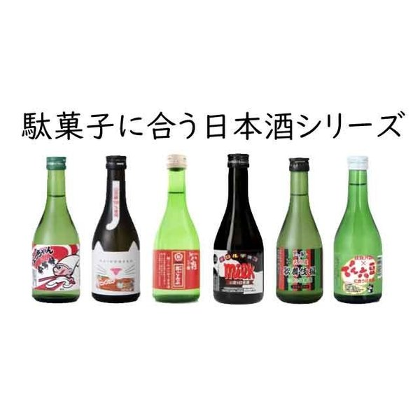 いそのさわ チロルチョコミルクに合う日本酒 300ml コラボ 駄菓子|ichigou-sake|02