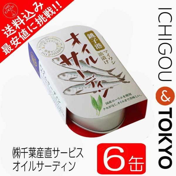 千葉産直 オイルサーディン 6缶セット|ichigou-sake