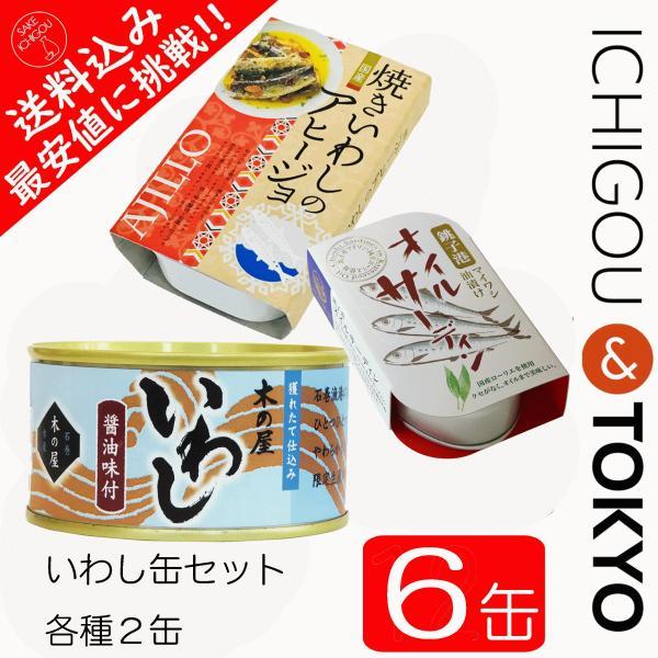 いわし缶 6缶セット ichigou-sake