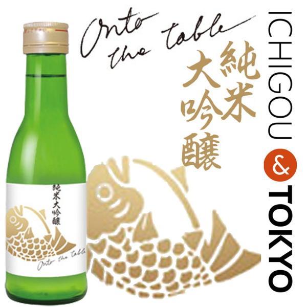 日本酒 純米大吟醸 鳴門鯛 Onto the table オントゥ・ザ・テーブル 180ml ichigou-sake