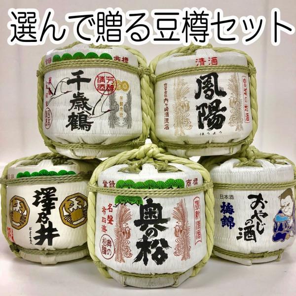 日本酒 ミニ樽 豆樽 菰樽 300ml 2個セット|ichigou-sake