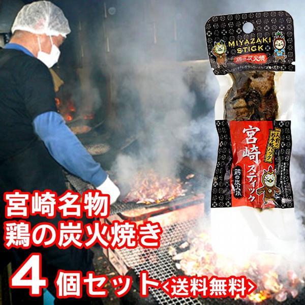 宮崎スティック 鶏の炭火焼 35g まとめ買い 送料無料 4個セット