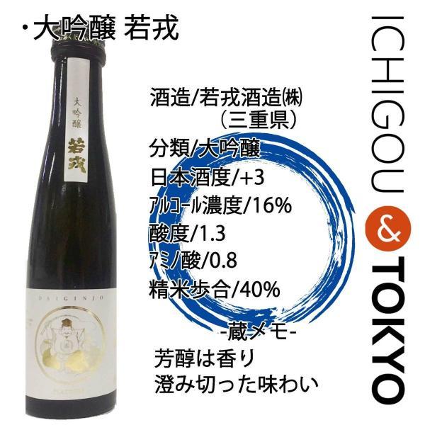 日本酒 飲み比べ 平成29年度 全国新酒鑑評会 金賞受賞蔵 <極上>5本セット|ichigou-sake|03