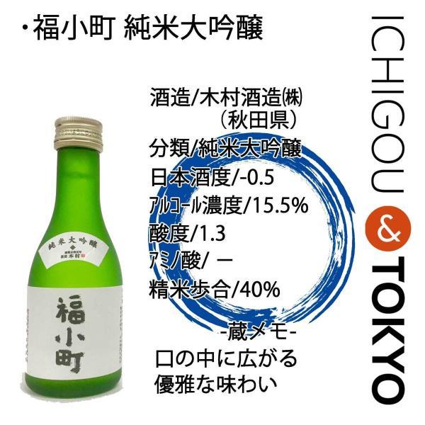 日本酒 飲み比べ 平成29年度 全国新酒鑑評会 金賞受賞蔵 <極上>5本セット|ichigou-sake|04
