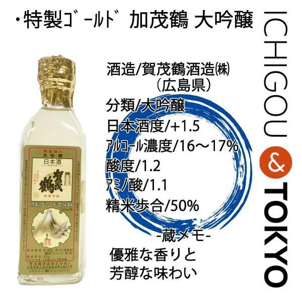 日本酒 飲み比べ 平成29年度 全国新酒鑑評会 金賞受賞蔵 <極上>5本セット|ichigou-sake|05