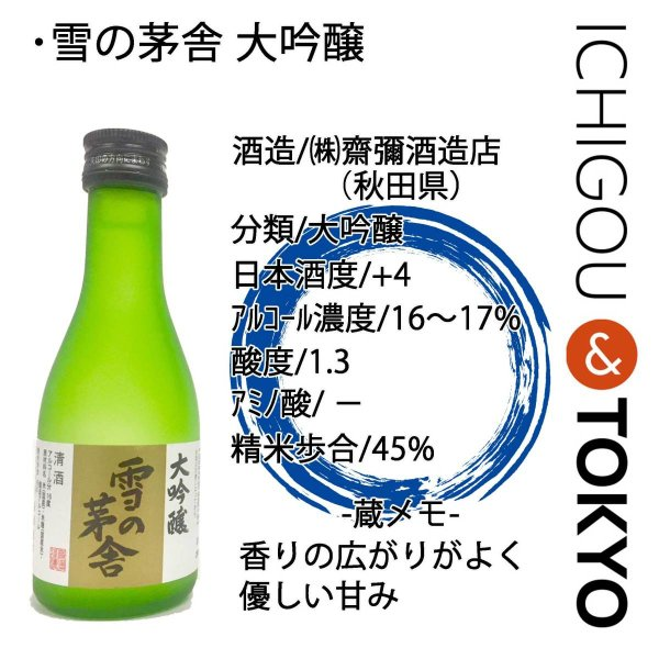 日本酒 飲み比べ 平成29年度 全国新酒鑑評会 金賞受賞蔵 <極上>5本セット|ichigou-sake|06