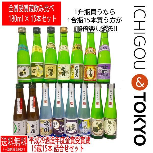 日本酒 飲み比べ 平成29年度 全国新酒鑑評会 金賞受賞蔵 15本セット ichigou-sake