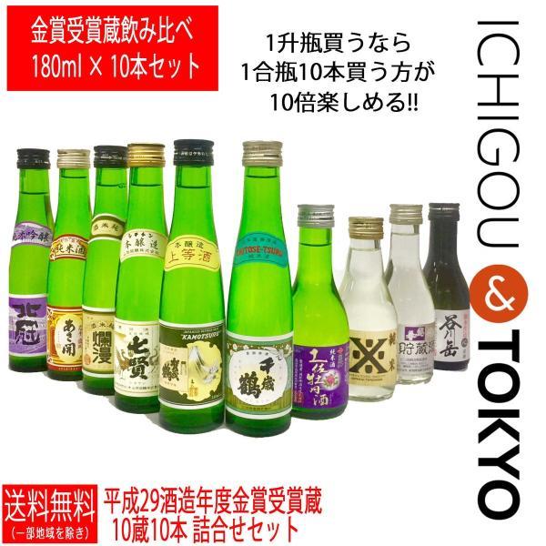 日本酒の日 日本酒 飲み比べ 平成29年度 全国新酒鑑評会 金賞受賞蔵 10本セット ichigou-sake