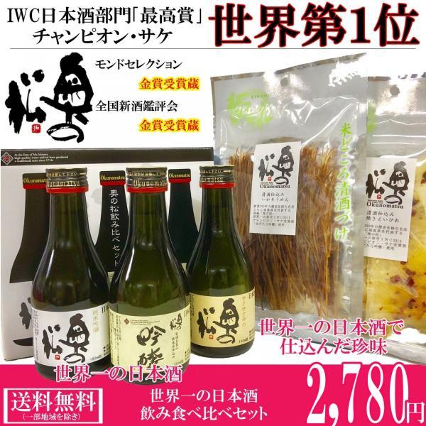 父の日 日本酒 奥の松 飲み比べ ちょい飲み 世界一の酒 180m 小瓶|ichigou-sake