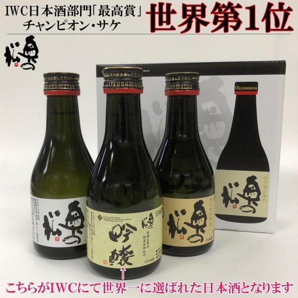 父の日 日本酒 奥の松 飲み比べ ちょい飲み 世界一の酒 180m 小瓶|ichigou-sake|02