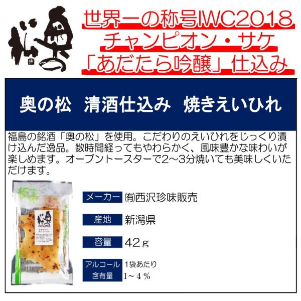 父の日 日本酒 奥の松 飲み比べ ちょい飲み 世界一の酒 180m 小瓶|ichigou-sake|06