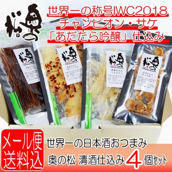 奥の松 清酒仕込み珍味 選べる4種セット おつまみ|ichigou-sake