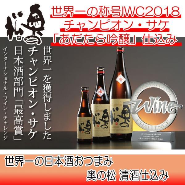 奥の松 清酒仕込み珍味 選べる4種セット おつまみ|ichigou-sake|02