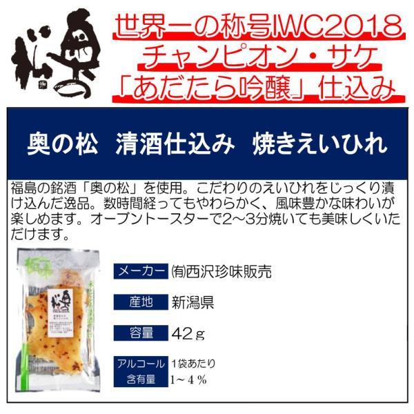奥の松 清酒仕込み珍味 選べる4種セット おつまみ|ichigou-sake|03
