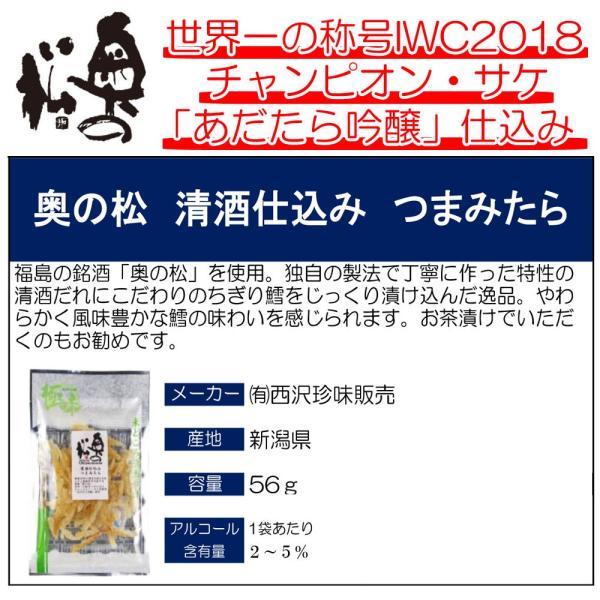 奥の松 清酒仕込み珍味 選べる4種セット おつまみ|ichigou-sake|04