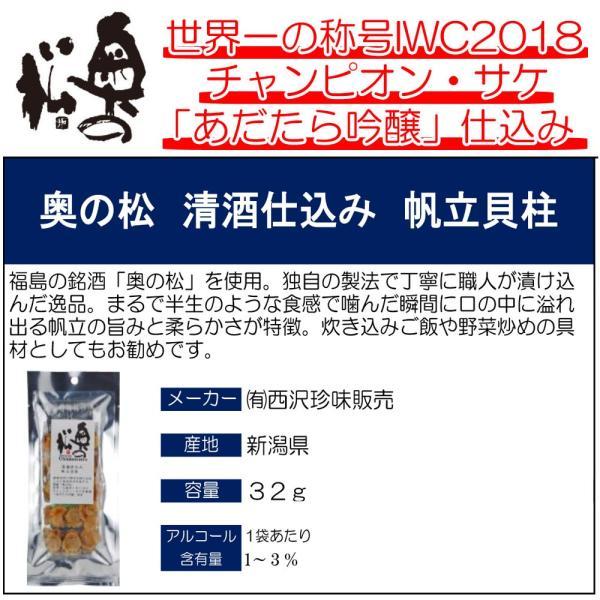 奥の松 清酒仕込み珍味 選べる4種セット おつまみ|ichigou-sake|05