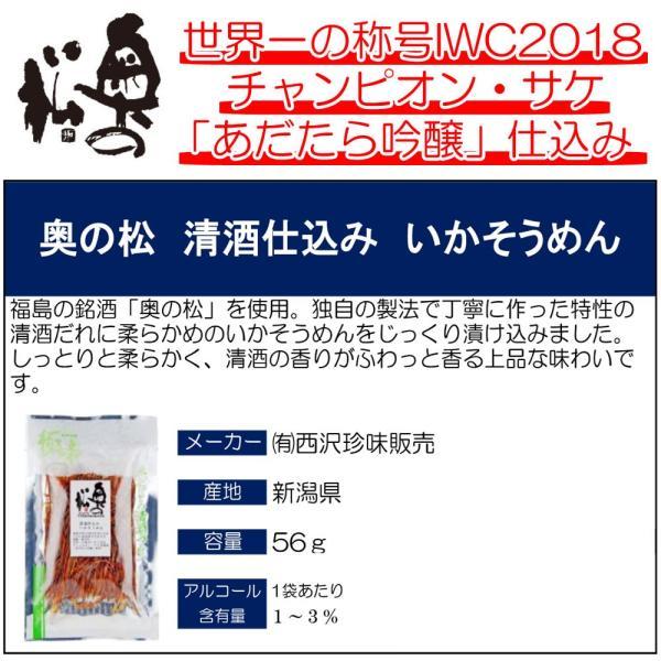 奥の松 清酒仕込み珍味 選べる4種セット おつまみ|ichigou-sake|06