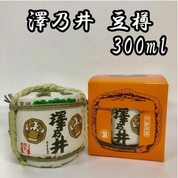 日本酒 澤乃井 ミニ樽 豆樽 菰樽 300ml ichigou-sake