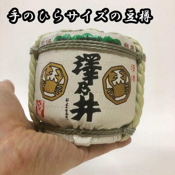 日本酒 澤乃井 ミニ樽 豆樽 菰樽 300ml ichigou-sake 03