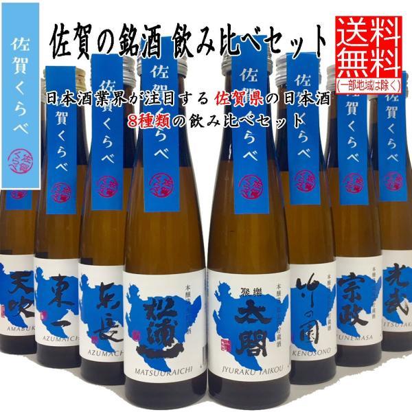 日本酒の日 日本酒 佐賀の酒 飲み比べ 8本セット 180ml ichigou-sake
