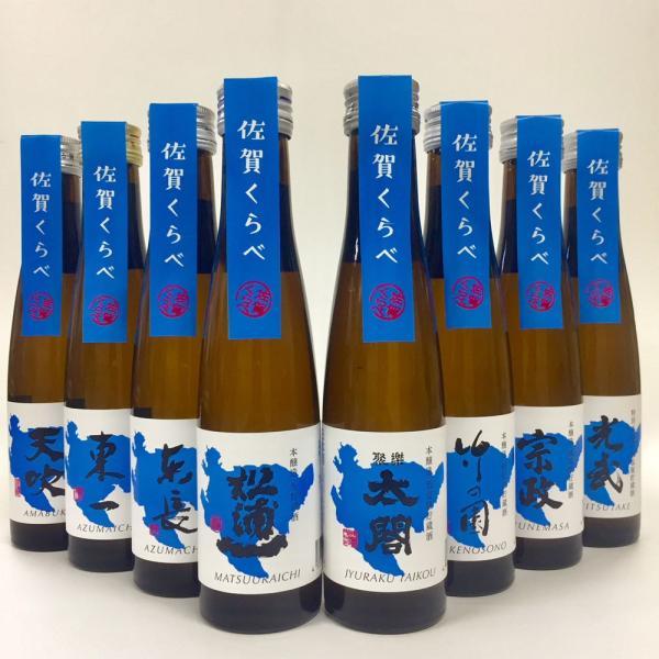 日本酒の日 日本酒 佐賀の酒 飲み比べ 8本セット 180ml ichigou-sake 02
