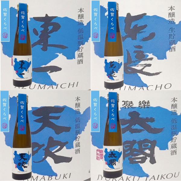 日本酒の日 日本酒 佐賀の酒 飲み比べ 8本セット 180ml ichigou-sake 03