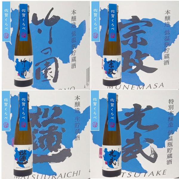 日本酒の日 日本酒 佐賀の酒 飲み比べ 8本セット 180ml ichigou-sake 04