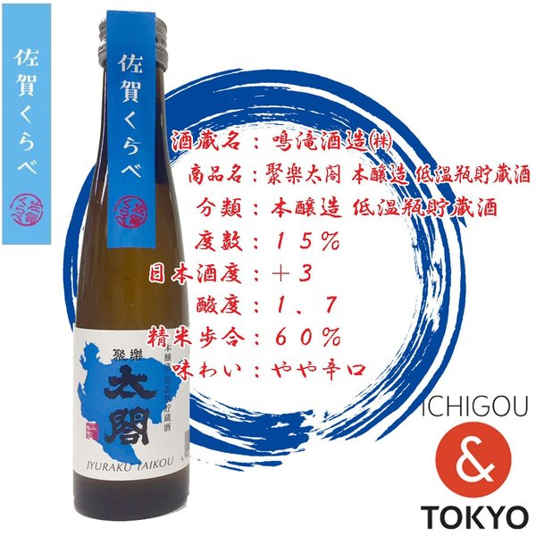 日本酒の日 日本酒 佐賀の酒 飲み比べ 8本セット 180ml ichigou-sake 08