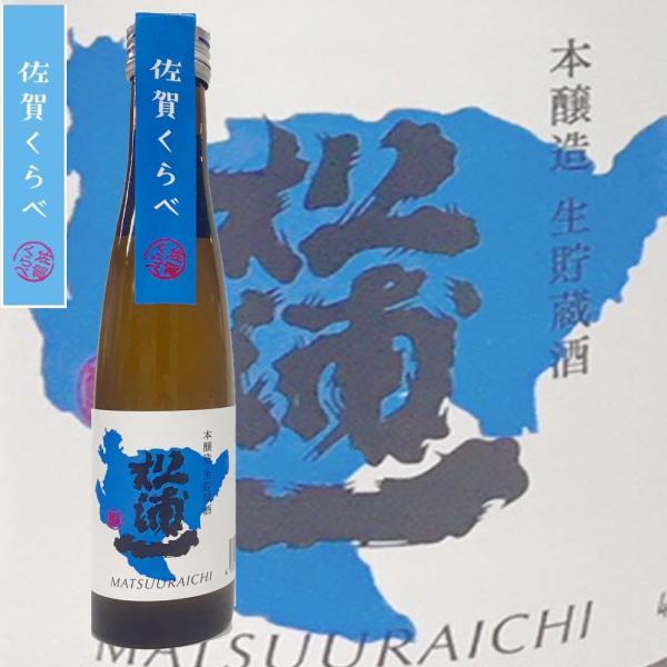 日本酒 松浦一 本醸造 生貯蔵酒 180ml|ichigou-sake
