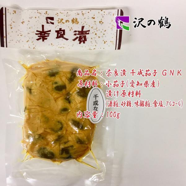 酒蔵の奈良漬 選べる2点セット メール便|ichigou-sake|05