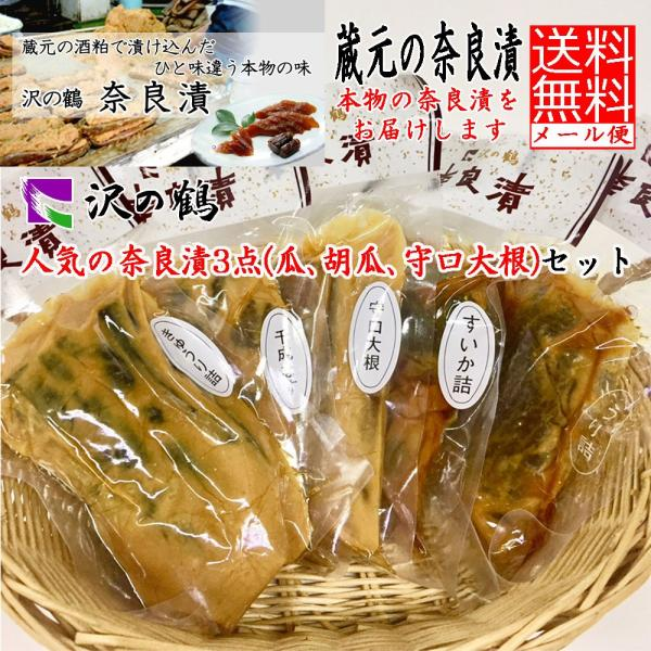 酒蔵の奈良漬 お得な3点セット メール便 ichigou-sake