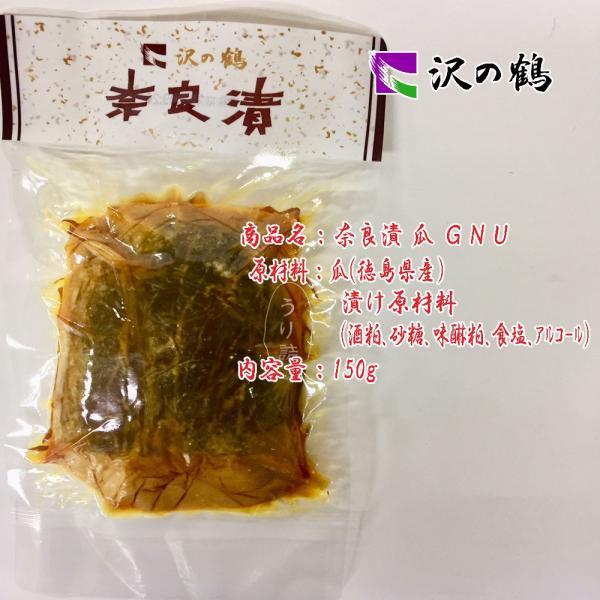 酒蔵の奈良漬 お得な3点セット メール便 ichigou-sake 02