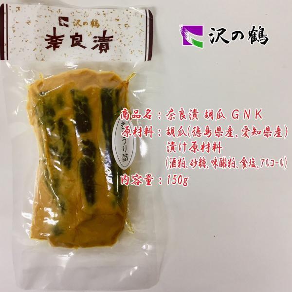 酒蔵の奈良漬 お得な3点セット メール便 ichigou-sake 03