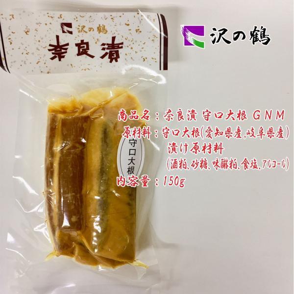 酒蔵の奈良漬 お得な3点セット メール便 ichigou-sake 04