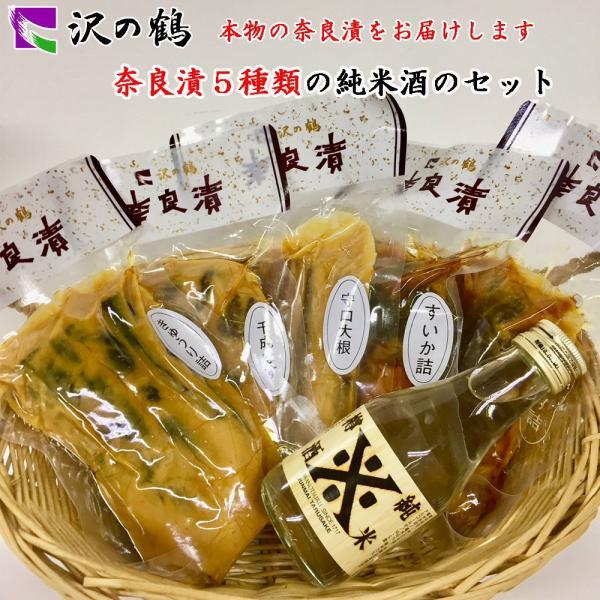 酒蔵の奈良漬 日本酒付き 豪華5点セット|ichigou-sake|02