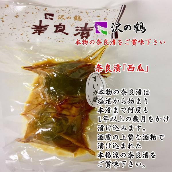 酒蔵の奈良漬 日本酒付き 豪華5点セット|ichigou-sake|04