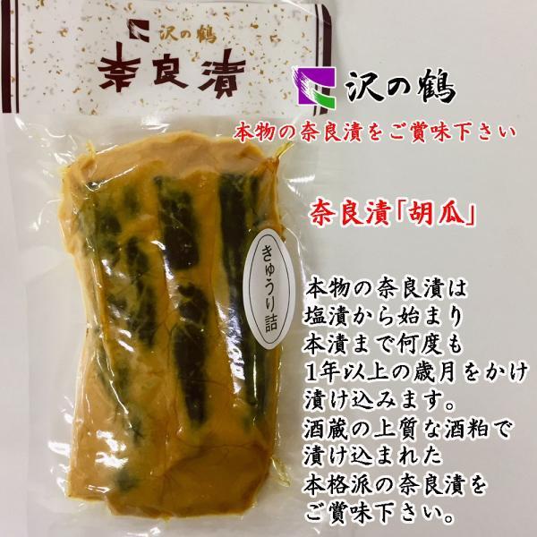 酒蔵の奈良漬 胡瓜 GNK ichigou-sake