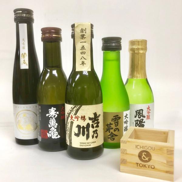 日本酒 飲み比べ 厳選「大吟醸」5本セット|ichigou-sake|02