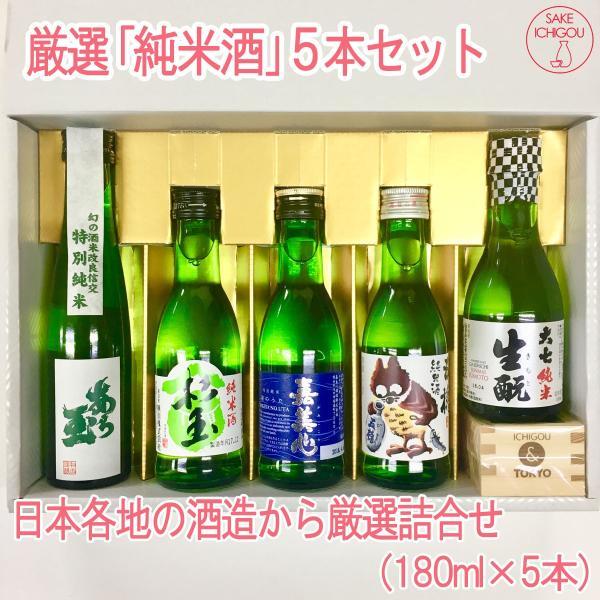 日本酒の日 日本酒 飲み比べ 厳選「純米酒」5本セット|ichigou-sake